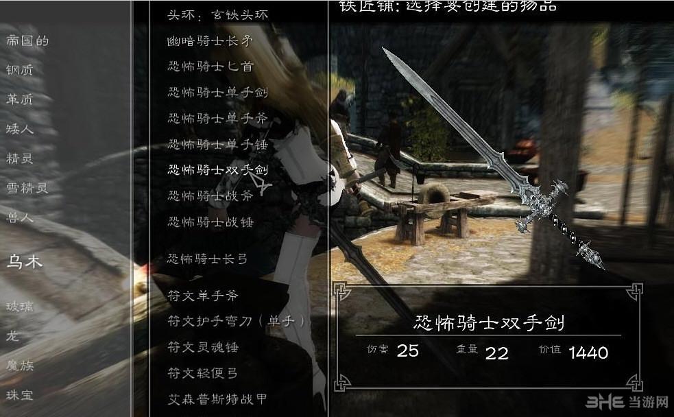 上古卷轴5:天际重制版恐惧骑士武器MOD截图0