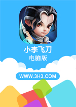 小李飞刀电脑版PC安卓版v1.0.7