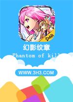 幻影纹章电脑版PC安卓版v1.0.9