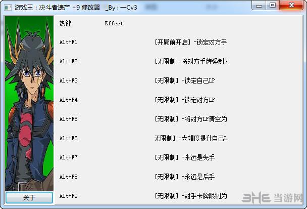 游戏王:决斗者遗产九项修改器截图0