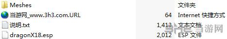 上古卷轴5:天际重制版降龙十八掌MOD截图1