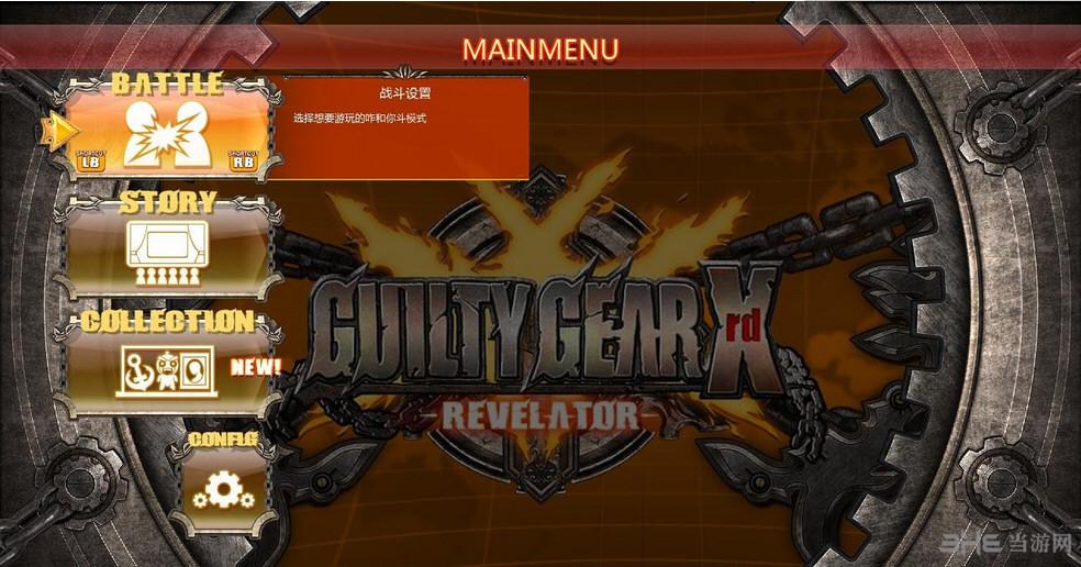 罪恶装备:启示者DLC解锁补丁截图0