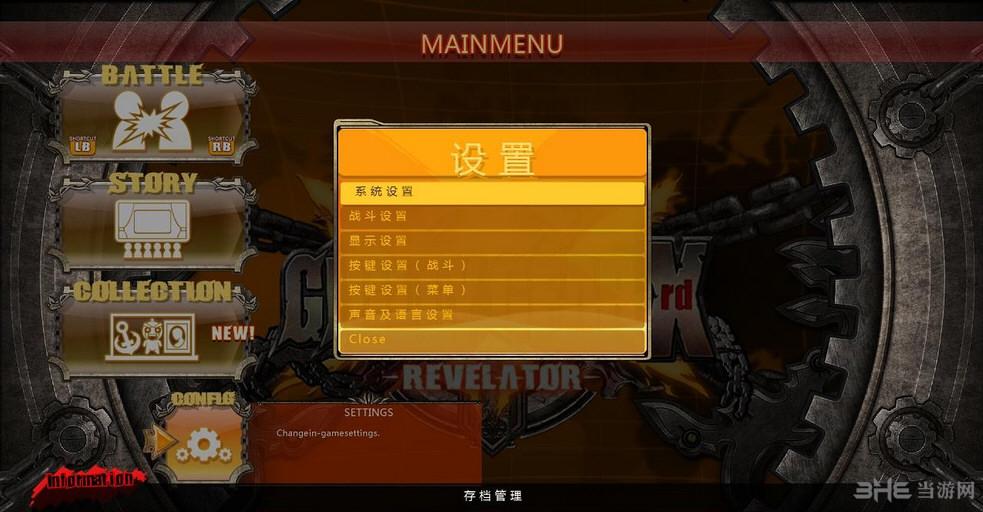 罪恶装备:启示者DLC解锁补丁截图1