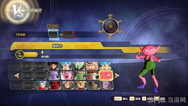 龙珠:超宇宙2 新增23位NPC MOD截图1