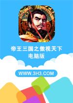 帝王三国之傲视天下电脑版安卓单机版v1.43.0728
