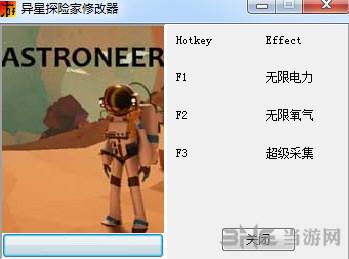 异星探险家三项修改器403156253版截图0