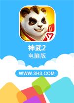 神武2电脑版PC安卓版v2.0.41