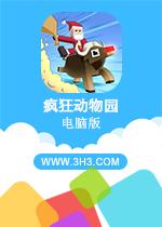 疯狂动物园电脑版PC安卓版v1.5.0