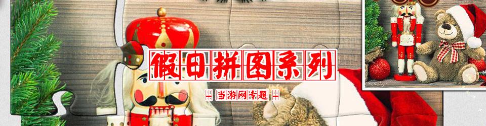 假日拼图系列_假日拼图游戏下载_假日拼图合集_当游网