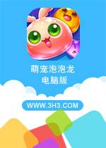 萌宠泡泡龙电脑版PC中文版v1.0.4