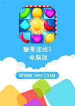 糖果连线3电脑版(CANDY LINE3)安卓中文版1.2.2