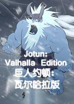 巨人约顿:瓦尔哈拉版(Jotun:Valhalla Edition)汉化中文硬盘版v2.1.0.3