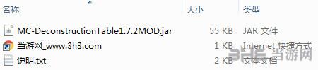 我的世界1.7.2分解台MOD截图3