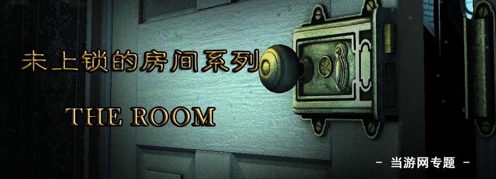 未上锁的房间系列_未上锁的房间下载_未上锁的房间合集_当游网