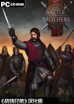 ��鲂值�(Battle Brothers)�h化PC版v1.2.0.25