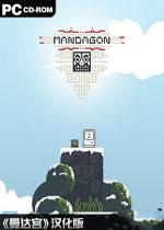 曼达宫(MANDAGON)中文硬盘版