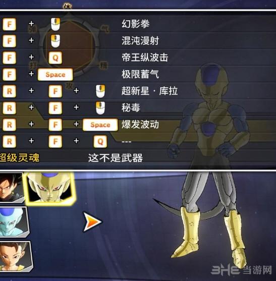 龙珠:超宇宙2黄金弗洛斯特暴力MOD截图0