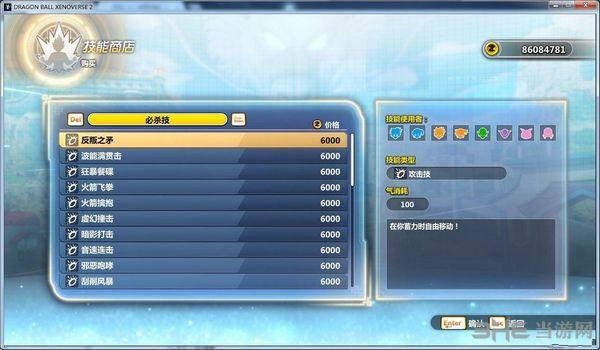 龙珠:超宇宙2 npc技能商店MOD截图0