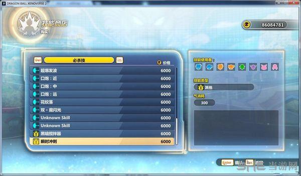 龙珠:超宇宙2 npc技能商店MOD截图1
