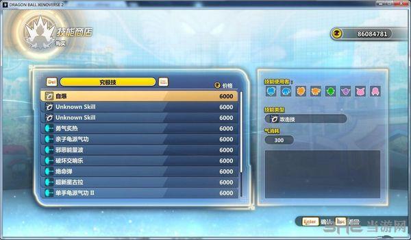 龙珠:超宇宙2 npc技能商店MOD截图2