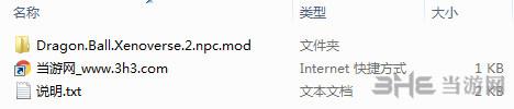 龙珠:超宇宙2 npc技能商店MOD截图3