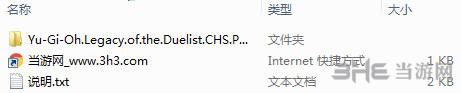 游戏王:决斗者遗产中文汉化补丁截图11