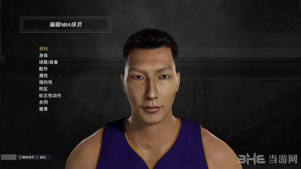 NBA 2K17易建联面补MOD截图0