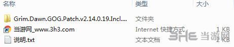 恐怖黎明v1.0.0.7.H2升级+未加密补丁截图1