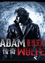 亚当沃夫传奇(Adam Wolfe)汉化中文硬盘版