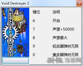 太空驱逐舰2四项修改器截图0