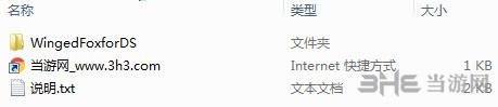 饥荒DS飞狐MOD截图1