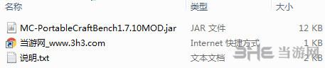 我的世界1.7.10便捷工作台MOD截图3