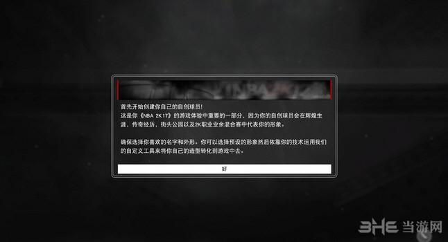 NBA2K17 8号升级档+未加密补丁截图1