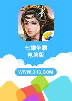 七雄争霸电脑版手游安卓版v3.5.5