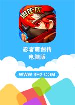 忍者萌剑传电脑版手游安卓版V1.9.0