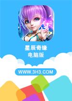 星辰奇缘电脑版手游安卓版2.3.5