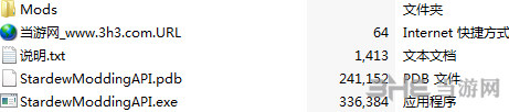 星露谷物语SMAPI MOD加载工具截图1