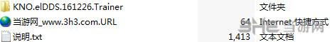 乌拉尔山一项修改器截图1