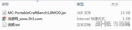 我的世界1.8便捷工作台MOD截图3