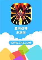 星河战神电脑版手游安卓版1.00.70