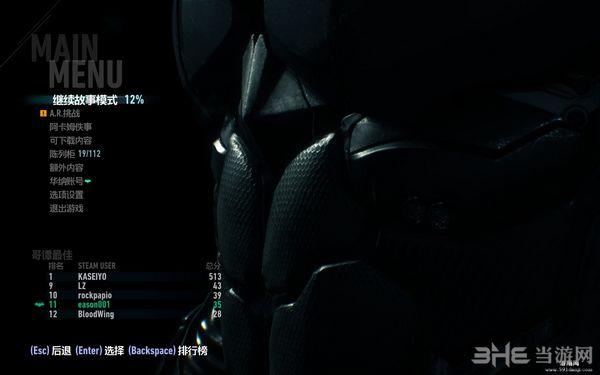 蝙蝠侠:阿甘骑士天邈汉化组汉化补丁截图2