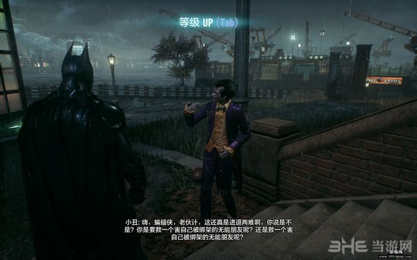 蝙蝠侠:阿甘骑士天邈汉化组汉化补丁截图4