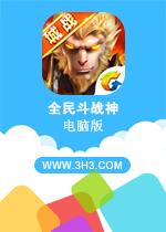 全民斗战神电脑版安卓破解版v4.0.15