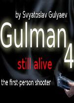 Gulman 4:依然活着(Gulman 4:Still alive)硬盘版