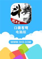 口袋苍穹电脑版手游安卓版v1.4.7