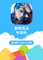 剑侠风云电脑版手游安卓版v2.1