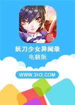 妖刀少女异闻录电脑版PC安卓版v6.0
