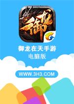 御龙在天手游电脑版PC安卓版v1.219.0.1