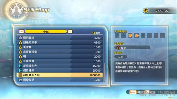 龙珠:超宇宙2超赛蓝技能修改MOD截图0