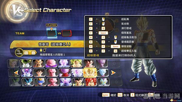 龙珠:超宇宙2超赛蓝技能修改MOD截图2